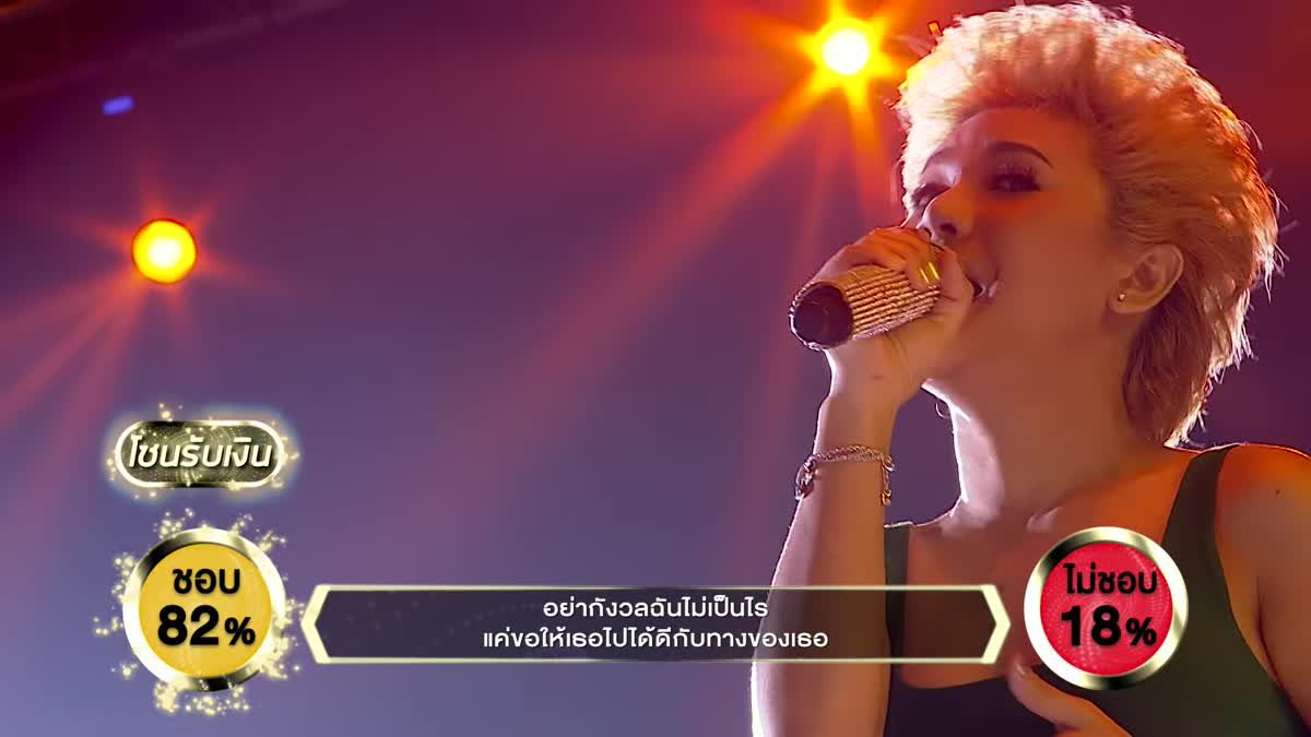 เพลง ทางของฝุ่น - มัท มัทนา | ร้องแลก แจกเงิน Singer takes it all | 23 เมษายน 2560