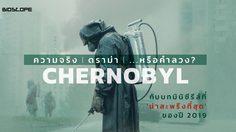 ความจริง ดราม่า …หรือคำลวง? : Chernobyl กับบทมินิซีรีส์ที่ 'น่าสะพรึงที่สุด' ของปี 2019