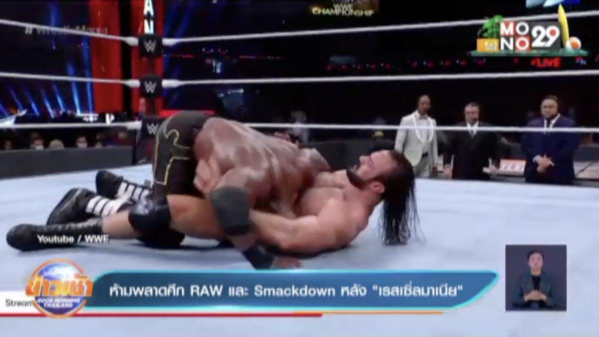 """ห้ามพลาดศึก RAW และ Smackdown หลัง """"เรสเซิ่ลมาเนีย"""