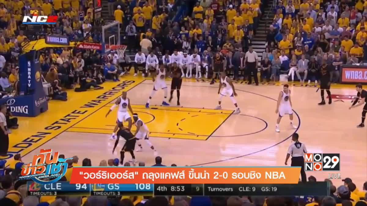 """""""วอร์ริเออร์ส"""" ถลุงแคฟส์ ขึ้นนำ 2-0 รอบชิง NBA"""