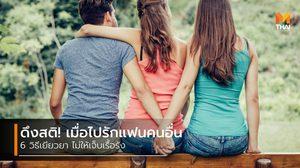 รักแฟนคนอื่น เจ็บแบบนี้ควรดึงสติให้ไว 6 วิธีเยียวยาจิตใจ แบบที่ไม่ต้องเจ็บเรื้อรัง