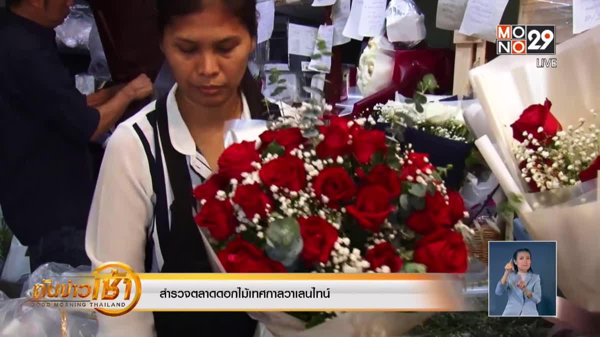 สำรวจตลาดดอกไม้เทศกาลวาเลนไทน์