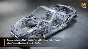 Mercedes-AMG เผยโฉม All-New SL-Class ผ่านทีเซอร์โครงสร้างตัวถังใหม่