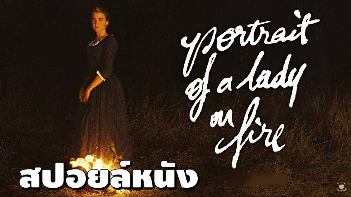 สปอยล์หนัง ภาพฝันของฉันคือเธอ The Portrait of a Lady on Fire