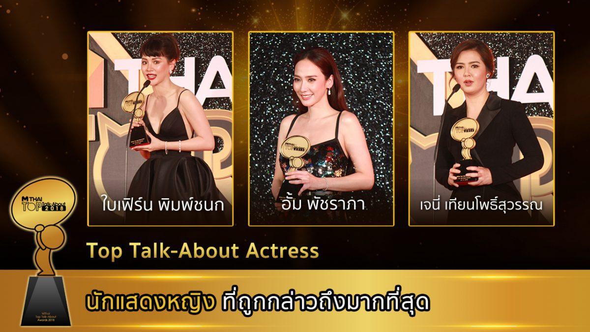 ประกาศรางวัลที่ 13 Top Talk-About Actress
