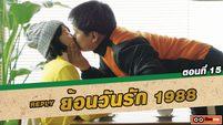 ซีรี่ส์เกาหลี ย้อนวันรัก 1988 (Reply 1988) ตอนที่ 15 รสชาติกาแฟจากเวียนนา [THAI SUB]