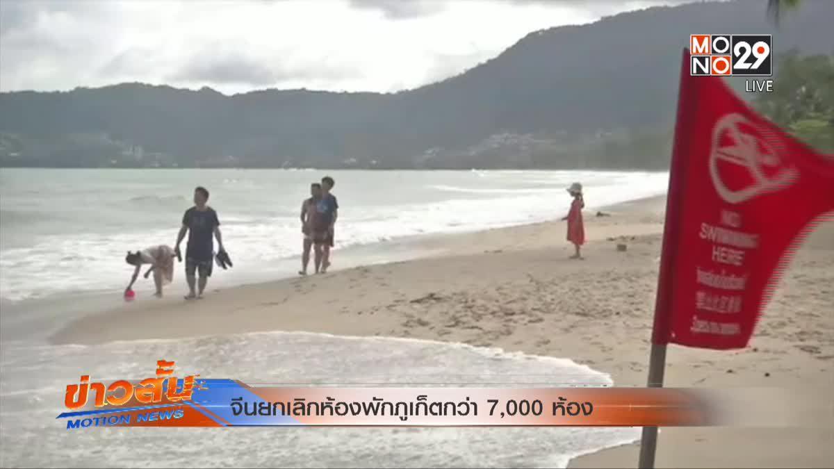 จีนยกเลิกห้องพักภูเก็ตกว่า 7,000 ห้อง