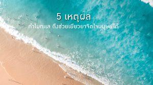 ทำไมทะเล ถึงช่วยเยียวยาจิตใจของมนุษย์ได้ - 5 เหตุผลนี้ อธิบายไว้แล้ว