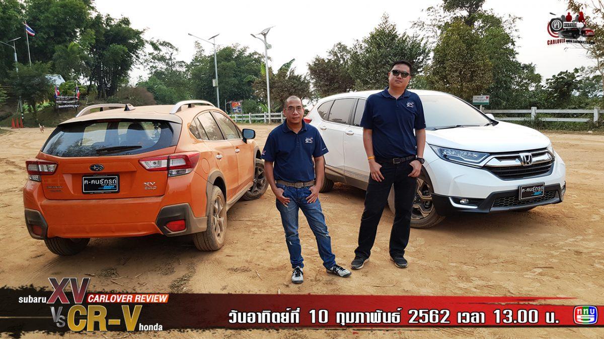 ฅ-คนรักรถ ตอน NEW HONDA CR-V VS SUBARU XV 2.0 IP
