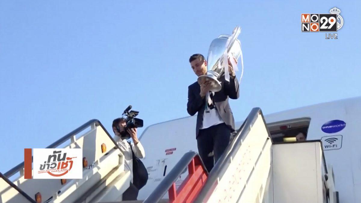 ราชันชุดขาวหอบโทรฟี่แชมป์กลับถึงสเปน