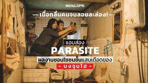 เมื่อกลิ่นคนจนลอยละล่อง! : แอบส่อง Parasite ผลงานชอนไชชนชั้นแสนเดือดของ บงจุนโฮ