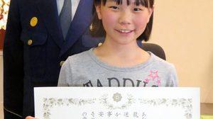 น่าชื่นชม! สาวน้อยวัย 11 ช่วยเด็กหลงทาง จนได้ใบประกาศเกียรติคุณ