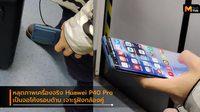 โผล่มาเต็มๆ ภาพ Huawei P40 Pro ถูกใช้งานในที่สาธารณะ
