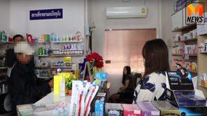 จับอดีตนักมวยตกอับ จี้ชิงยาอม-เงิน 500 บาท ในร้านขายยา