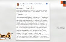 เตือนคนไทยเลี่ยงพื้นที่ชุมนุมฮ่องกง 24-25 ส.ค.นี้
