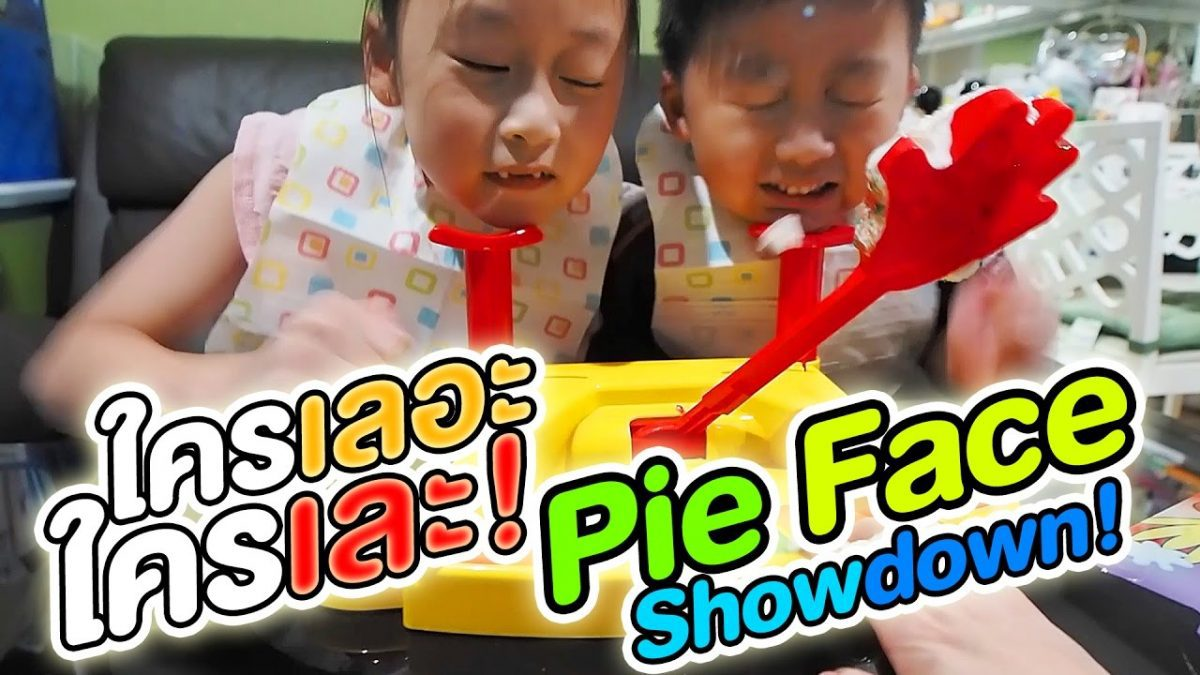 แข่ง Pie Face Showdown! ใครเลอะ ใครเละ! เดี๋ยวรู้เลย!!