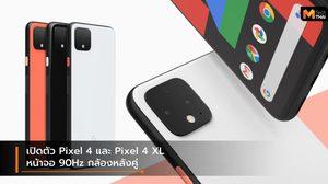 Google เปิดตัว Pixel 4 และ 4 XL พร้อมฟีเจอร์โบกมือสั่งงาน และหน้าจอ 90Hz