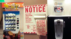 เที่ยวญี่ปุ่น สัมผัส 9 นวัตกรรมสุดล้ำ ชวนทึ่งไปกับความหัวใส