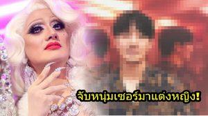 อึ้ง! นักร้องหนุ่มเซอร์แต่งหญิงจนสวยสะพรึง!!