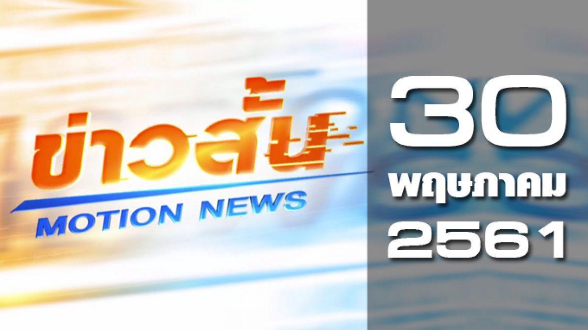 ข่าวสั้น Motion News Break 2 30-05-61