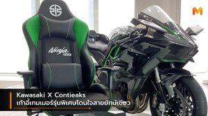 Kawasaki X Contieaks เก้าอี้เกมเมอร์รุ่นพิเศษโดนใจสายยักษ์เขียว