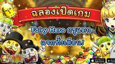 Fairy Hero กรุแตก! เปิดให้โหลดแล้วพร้อมแจกไอเท็มเพียบ!