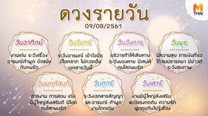 ดูดวงรายวัน ประจำวันพฤหัสบดีที่ 9 สิงหาคม 2561 โดย อ.คฑา ชินบัญชร