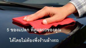 5 ของแปลก ที่ดูแลรถของคุณได้โดยไม่ต้องพึ่งร้านล้างรถ