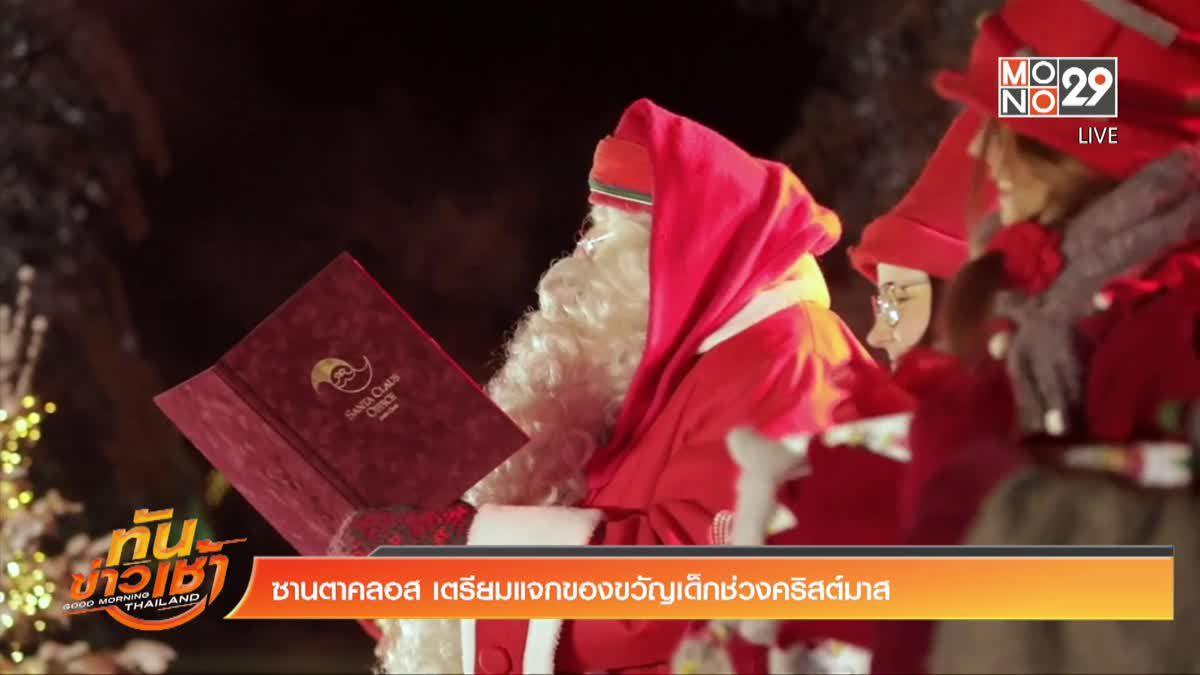 ซานตาคลอส เตรียมแจกของขวัญเด็กช่วงคริสต์มาส