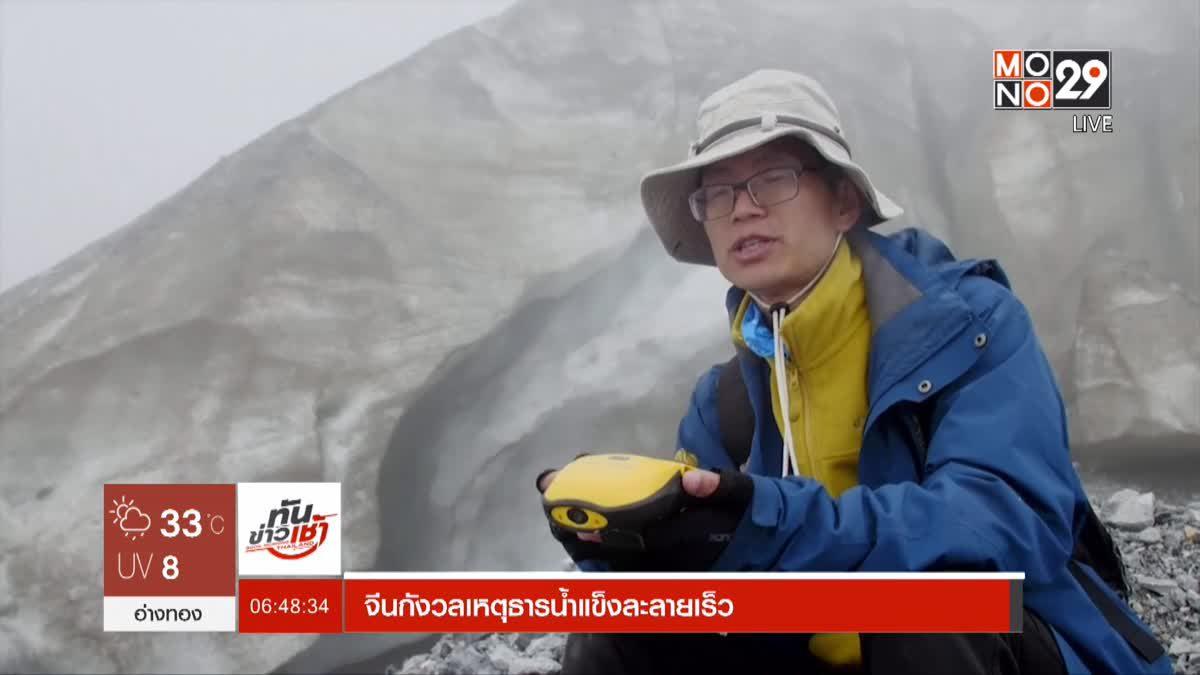จีนกังวลเหตุธารน้ำแข็งละลายเร็ว