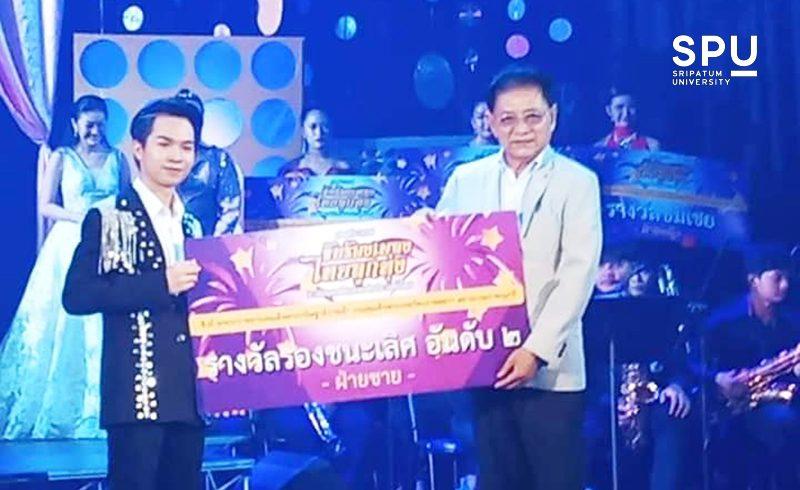 นศ.สื่อสารการแสดง SPU เจ๋ง! คว้ารางวัลประกวดขับร้องเพลงไทยลูกทุ่ง ระดับอุดมศึกษา