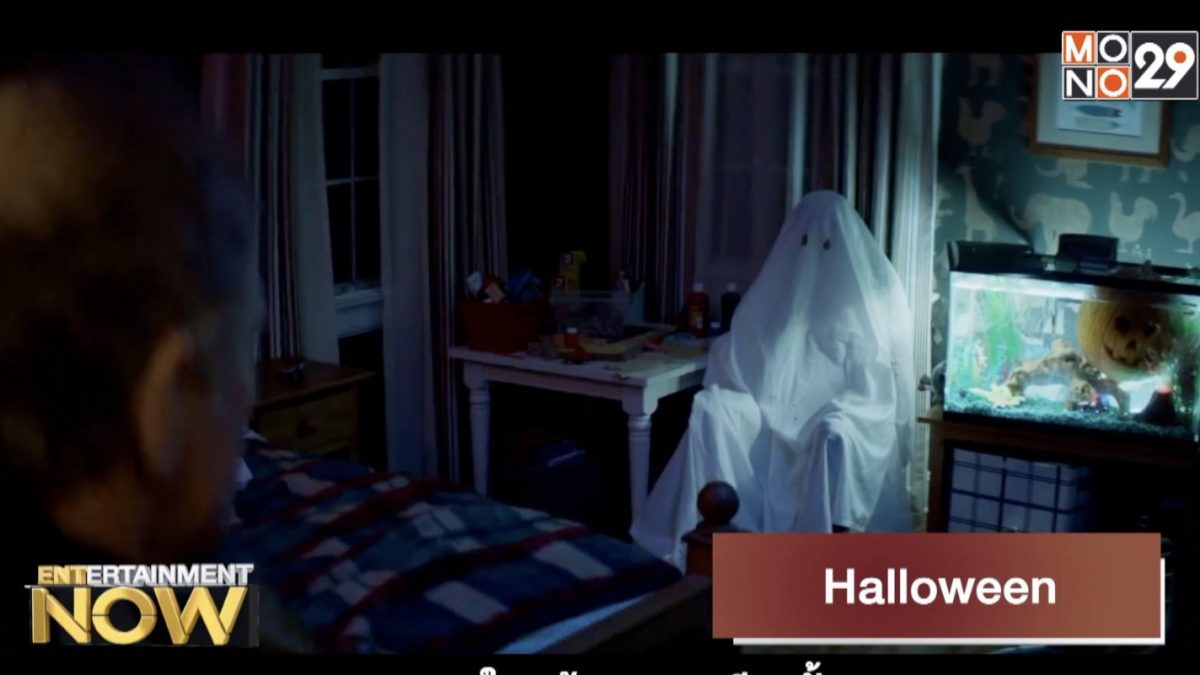 Movie Review : Halloween
