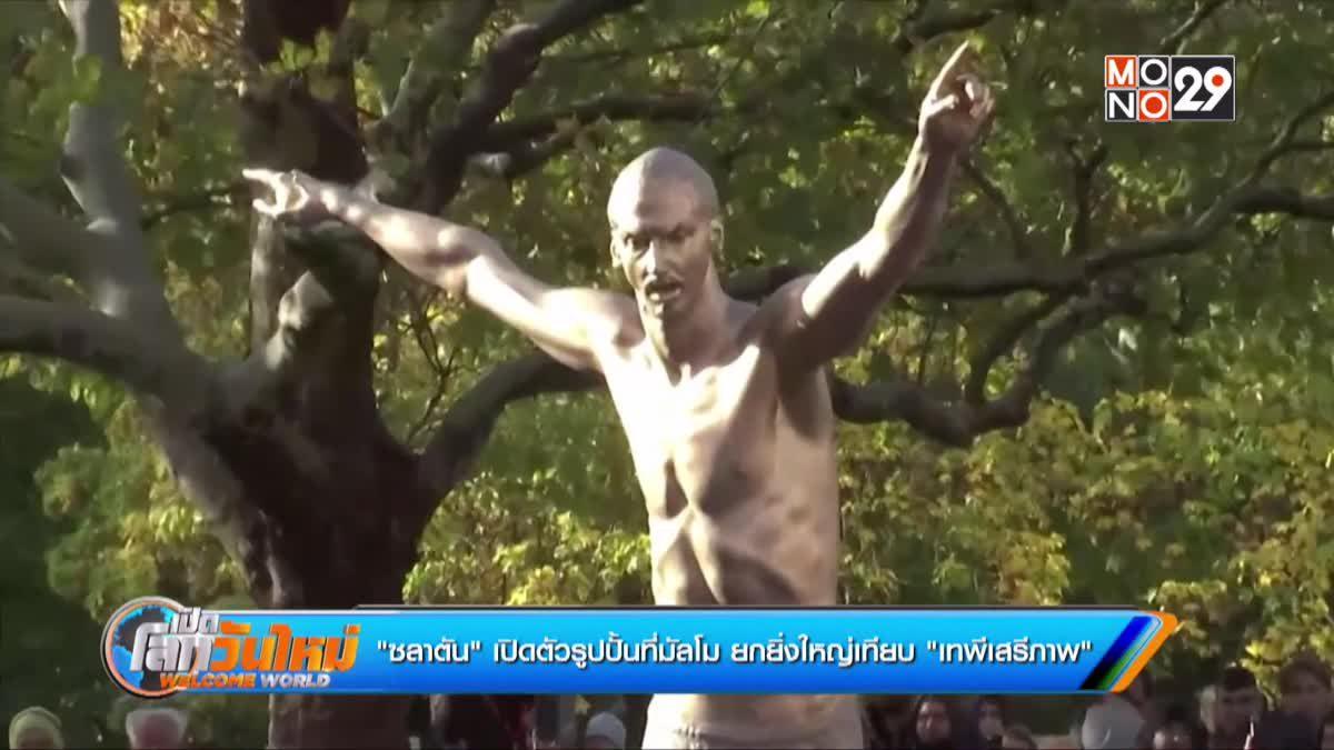 """""""ซลาตัน"""" เปิดตัวรูปปั้นที่มัลโม ยกยิ่งใหญ่เทียบ """"เทพีเสรีภาพ"""""""
