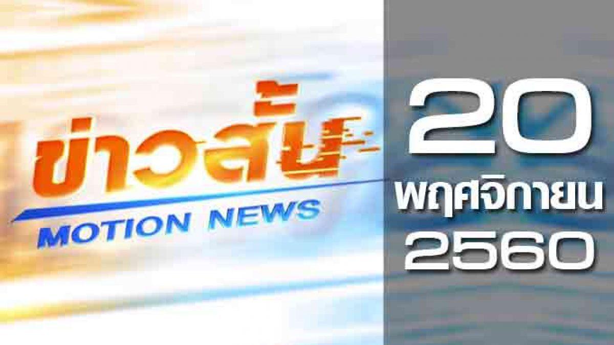 ข่าวสั้น Motion News Break 2 20-11-60