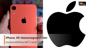 ครองแชมป์อย่างต่อเนื่อง…iPhone XR สมาร์ทโฟนขายดีที่สุด