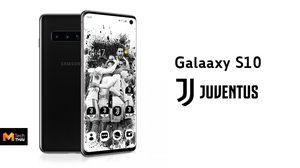 Samsung ปล่อย Galaxy S10 Juventus Spacial Edition เอาใจแฟนบอลม้าลายยูเวนตุส