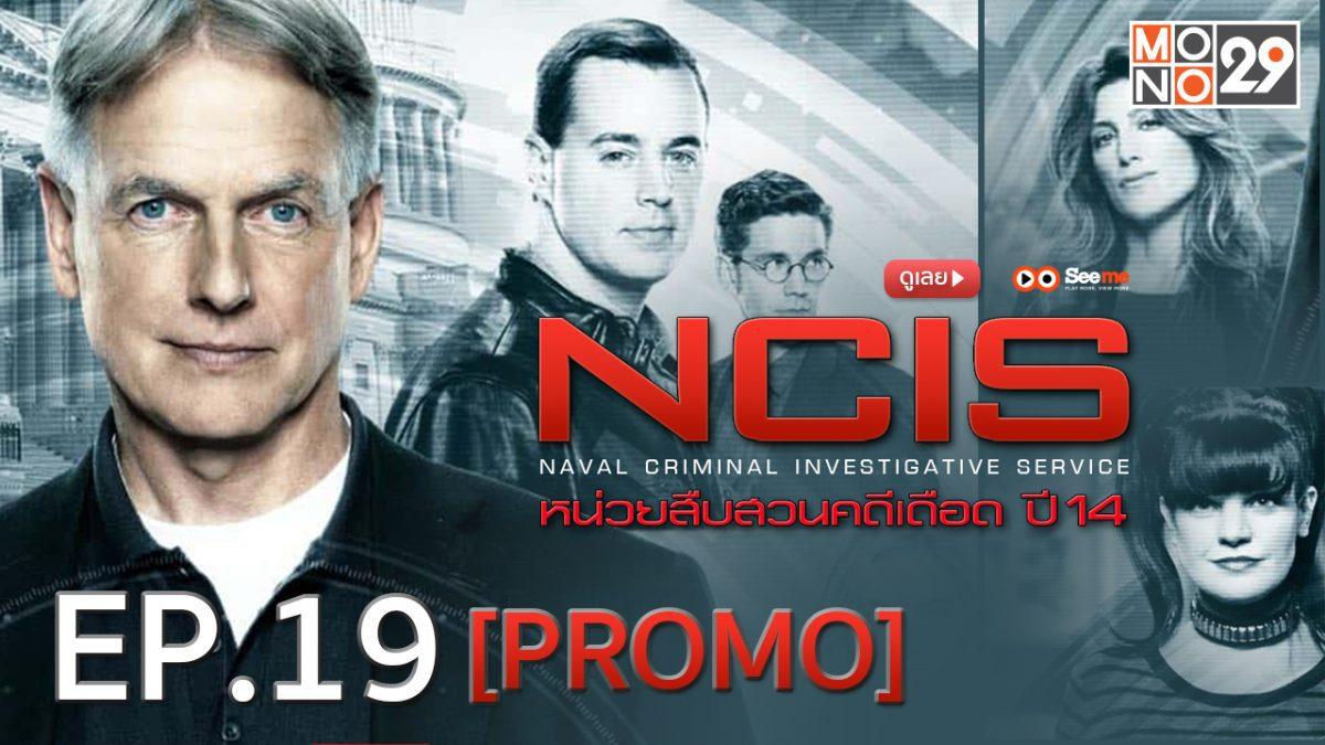 NCIS หน่วยสืบสวนคดีเดือด ปี 14 EP.19 [PROMO]