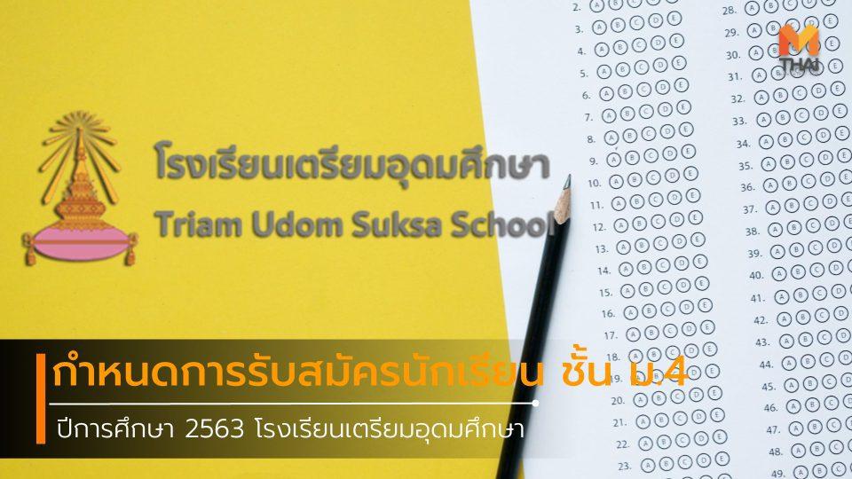 กำหนดการรับสมัครนักเรียน ชั้น ม.4 ปีการศึกษา 2563 โรงเรียนเตรียมอุดมศึกษา