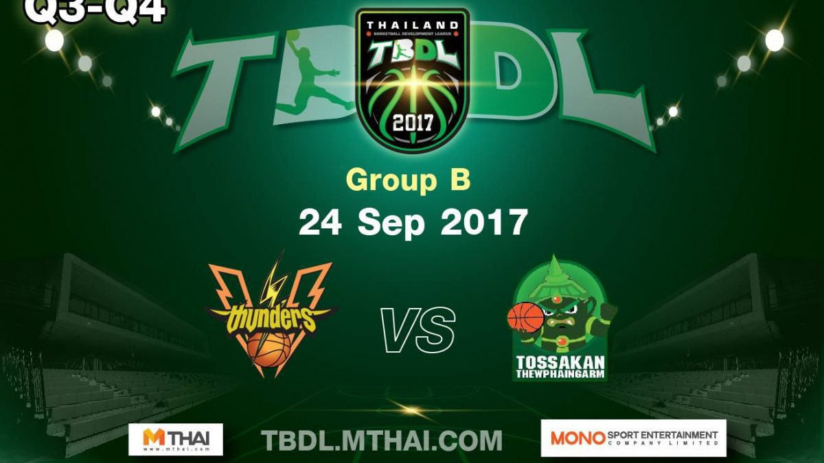 การเเข่งขันบาสเกตบอล TBDL2017 : สายฟ้า SSRU VS ทศกัณฐ์ ทิวไผ่งาม Q3-4 ( 24 Sep 2017 )