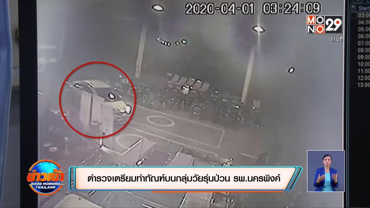 ตำรวจเตรียมทำทัณฑ์บนกลุ่มวัยรุ่นป่วน รพ.นครพิงค์