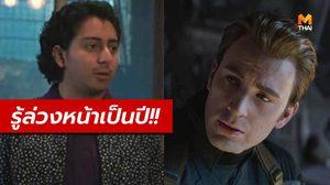หนึ่งในนักแสดง Spider-Man: Far From Home เผย รู้สิ่งที่จะเกิดขึ้นใน Endgame ล่วงหน้าเป็นปี