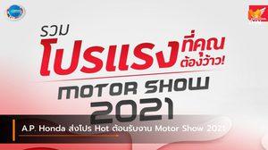 A.P. Honda ส่งโปร Hot ต้อนรับงาน Motor Show 2021