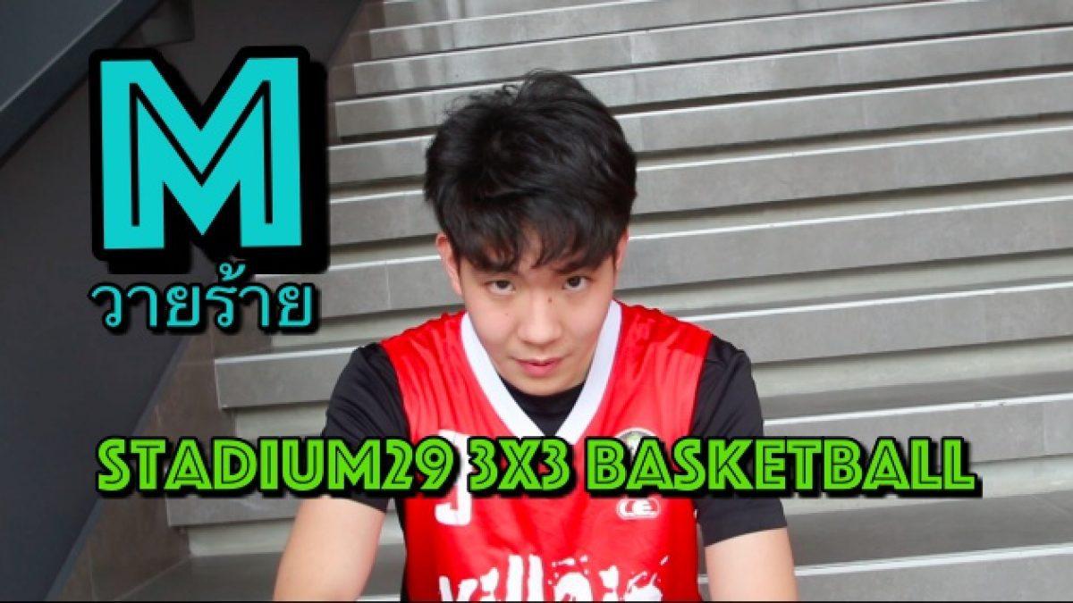 M หนุ่มน้อยสไตร์เกาหลี Stadium29 3x3 Basketball