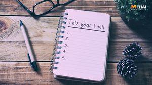 เปลี่ยนตัวเองเป็นคนใหม่ รับปี 2019 ด้วย 10 สูตรสำเร็จ เพื่อชีวิตที่ราบรื่นยิ่งขึ้น