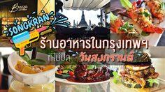 """เย็นชื่นฉ่ำ!! กับร้านอาหารในกรุงเทพฯ ที่ไม่ปิด """"วันสงกรานต์"""""""