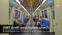 MRT สายสีน้ำเงิน ส่วนต่อขยาย นั่งฟรี! เพิ่มอีก 2 สถานี วัดมังกร-บางหว้า