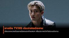 ชางมิน TVXQ เขียนจดหมายถึงแฟน ๆ  ประกาศว่ากำลังจะแต่งงาน ก.ย. นี้