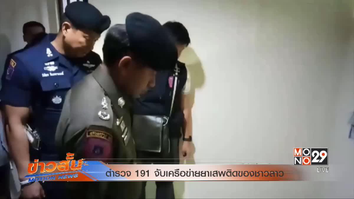 ตำรวจ 191 จับเครือข่ายยาเสพติดของชาวลาว