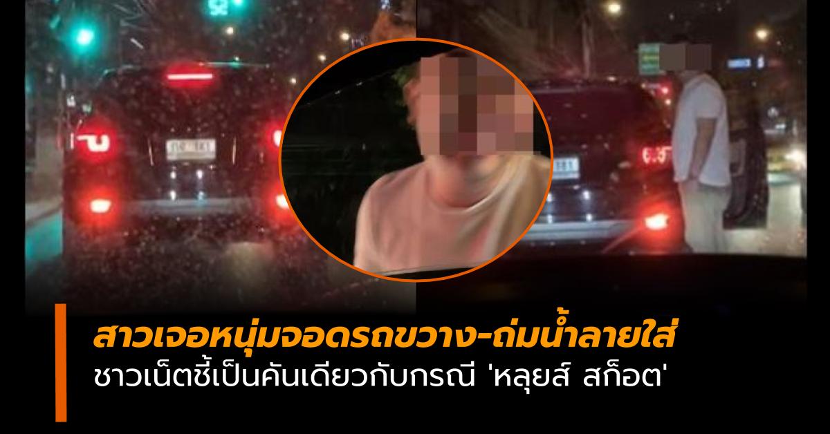 เป็นงง! สาวเจอหนุ่มจอดรถขวาง-ถ่มน้ำลายใส่ ชี้เป็นคันเดียวกับกรณี 'หลุยส์ สก็อต'