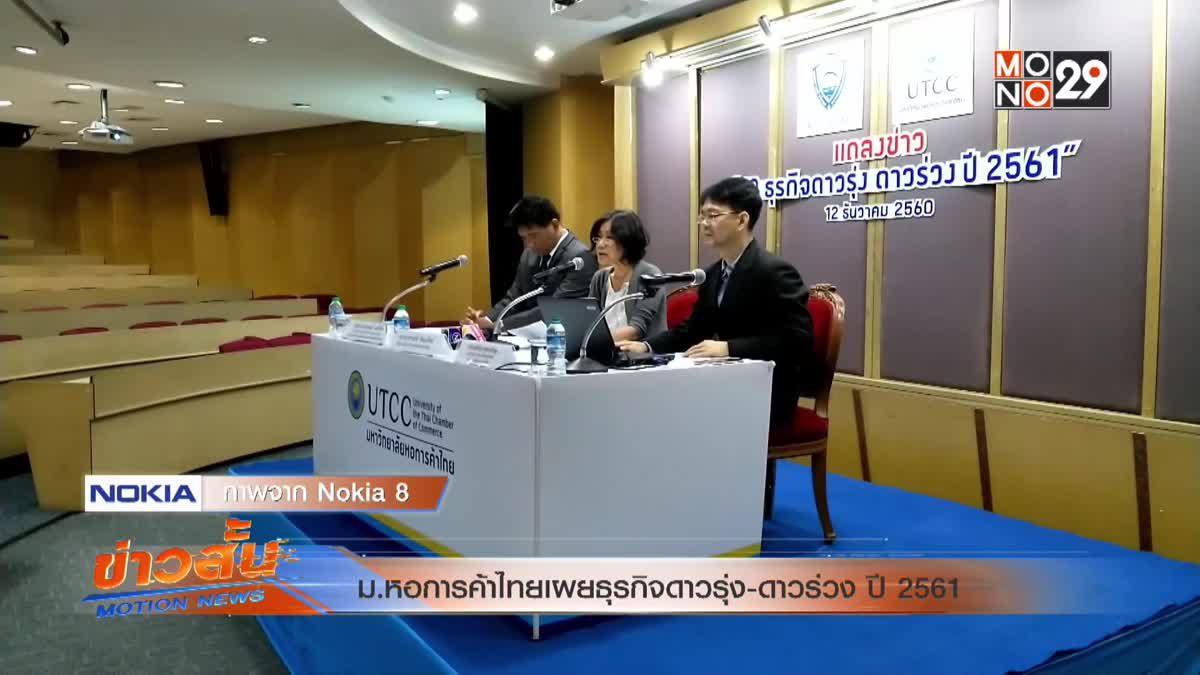 ม.หอการค้าไทยเผยธุรกิจดาวรุ่ง-ดาวร่วง ปี 2561